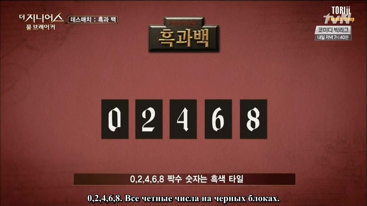 The Genius: Rule Breaker (KR, S02E09) • GameShows ru